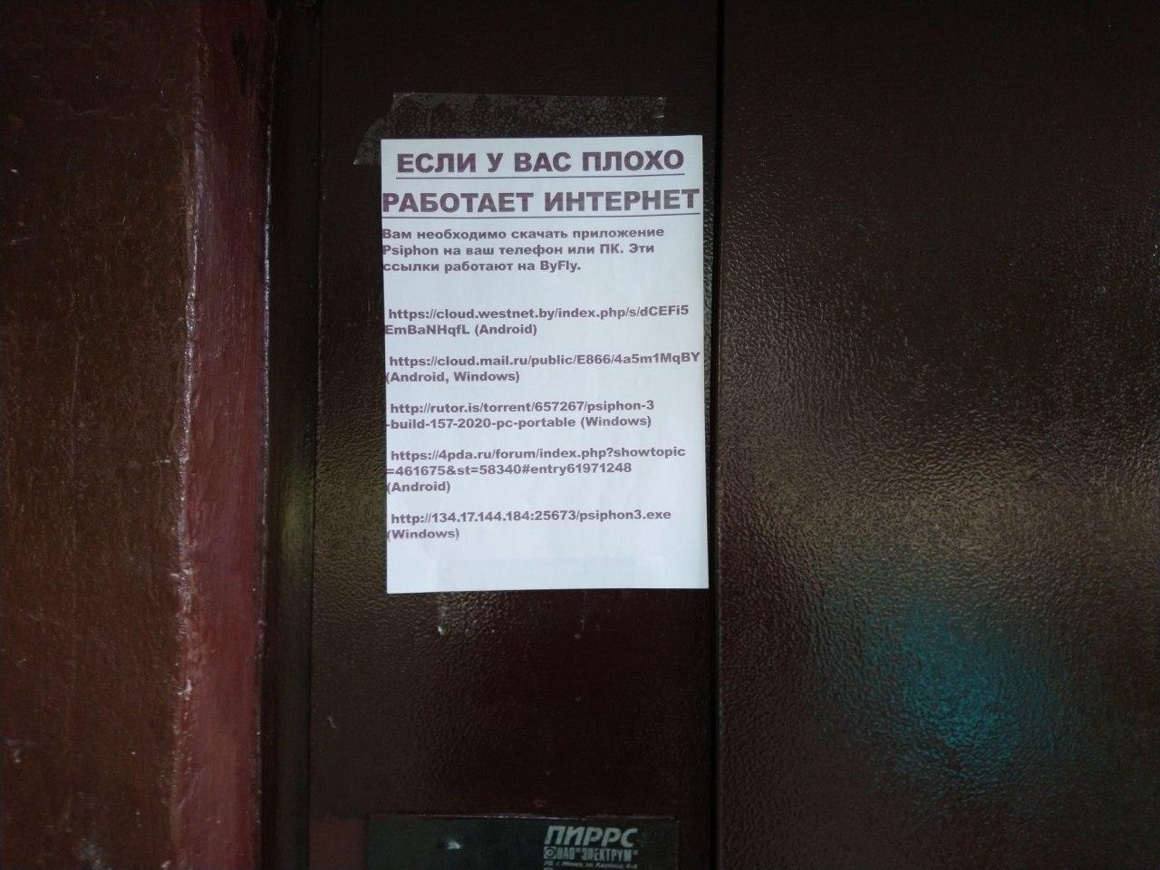 Объявление на двери одного из подъездов в Беларуси. Источник: Telegram-канал Palchys