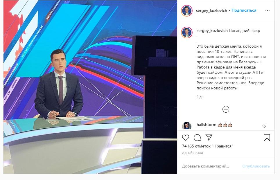 Протесты в Беларуси: с госканалов массово увольняются журналисты