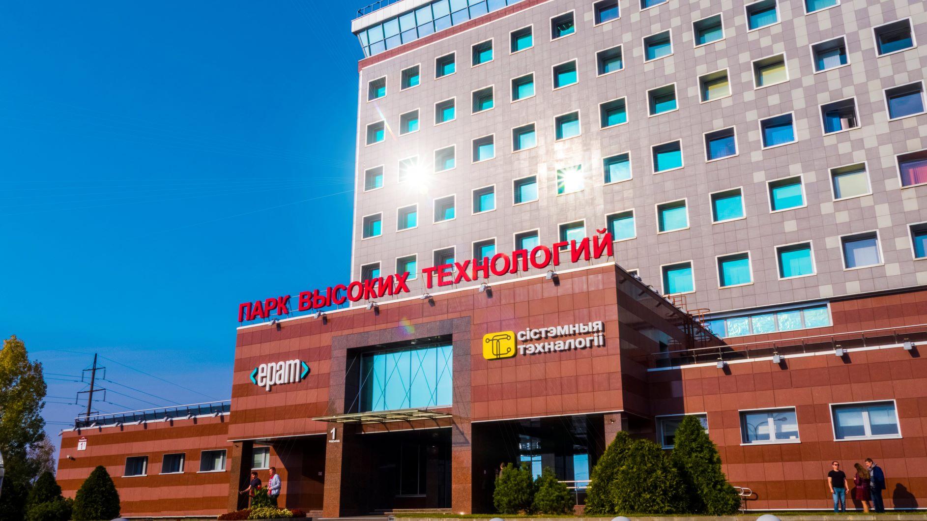 Белорусский парк высоких технологий. Фото: park.by