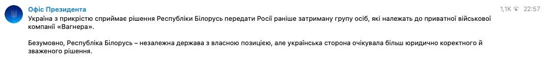 Зеленский сожалеет из-за решения Лукашенко отдать террористов Путину