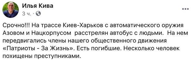 """Несколько политиков написали об """"убийстве"""" соратников Кивы. Кто распространил фейк"""