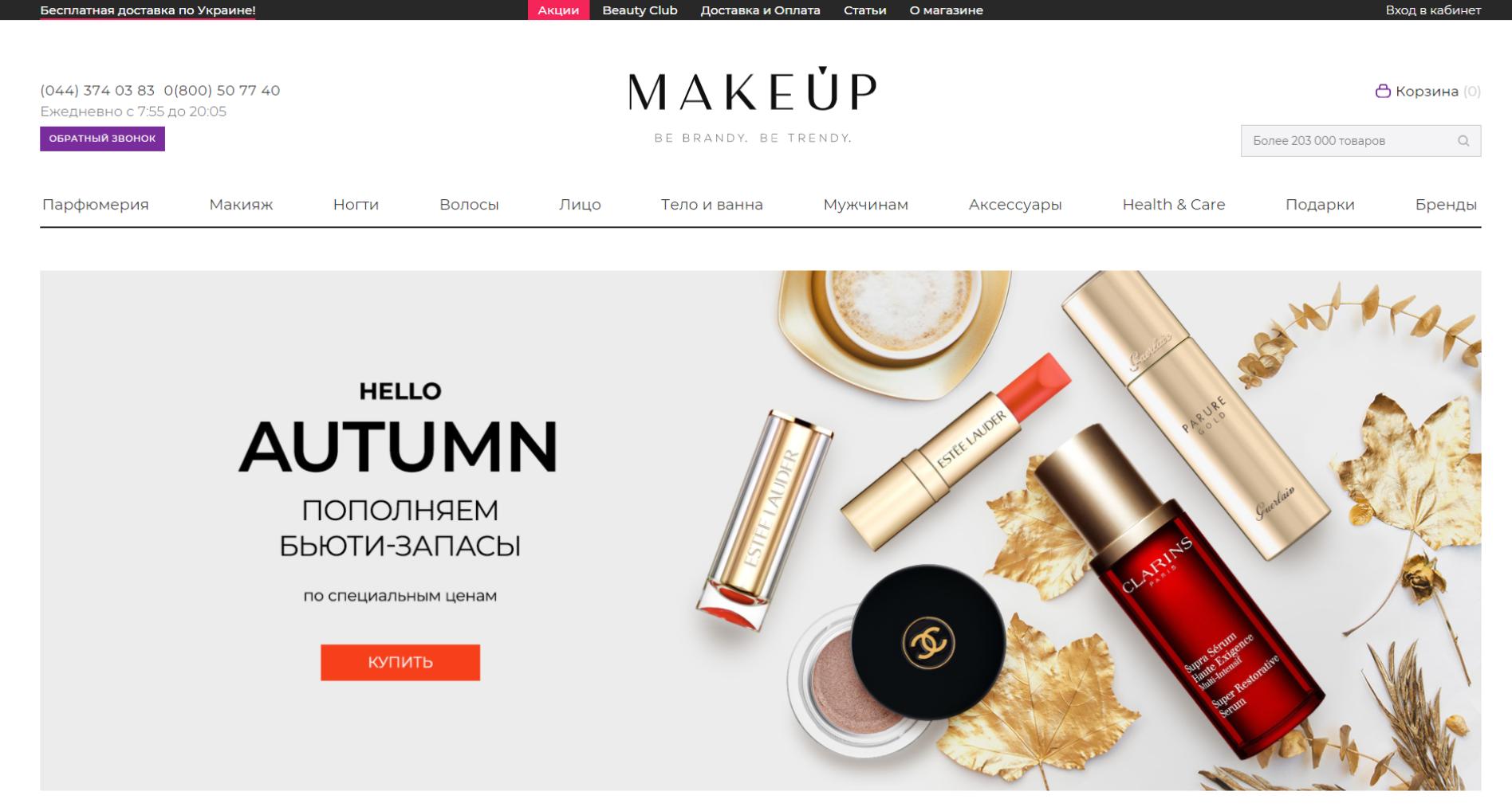 Сайт интернет-магазина MakeUp
