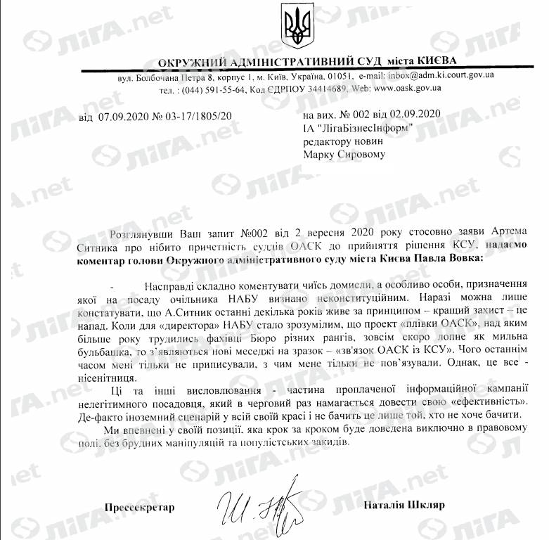 ОАСК. Вовк обвинил Сытника в проплаченной кампании и заявил об иностранном сценарии