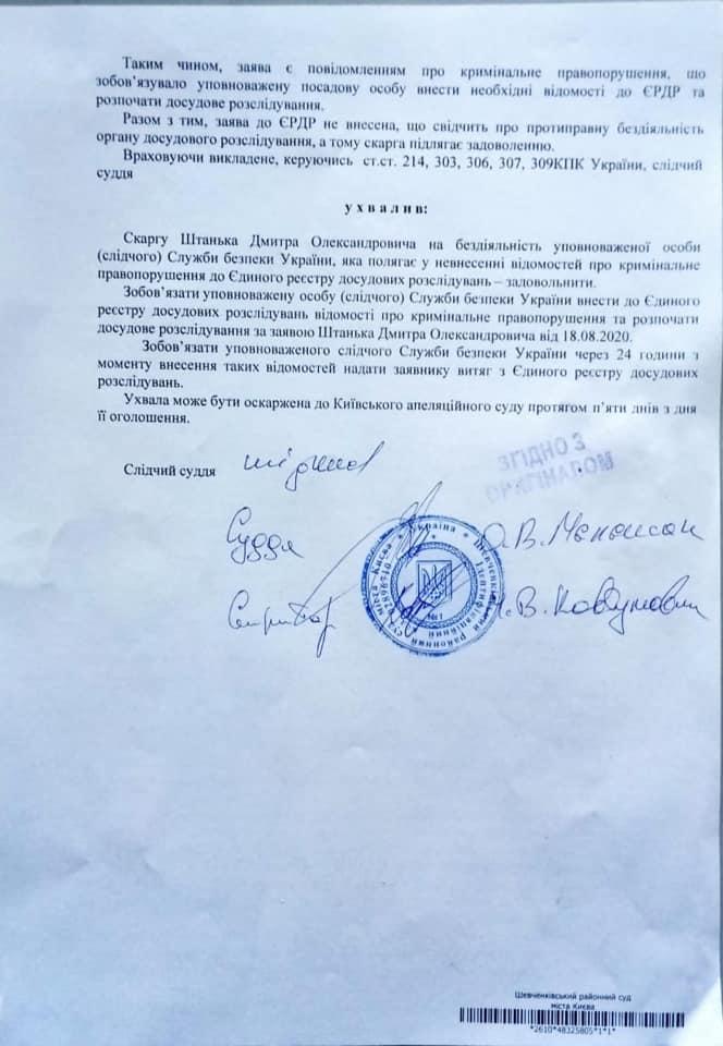ЧВК Вагнера в Беларуси. Суд обязал СБУ открыть дело против Ермака – документ