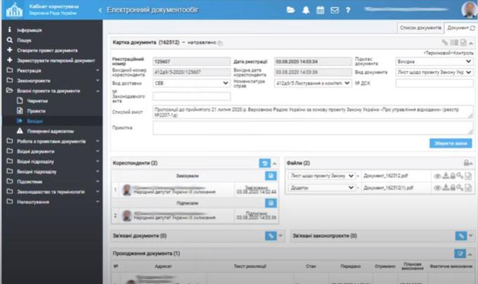 Кабинет пользователя в Верховной Раде (скрин с видео)