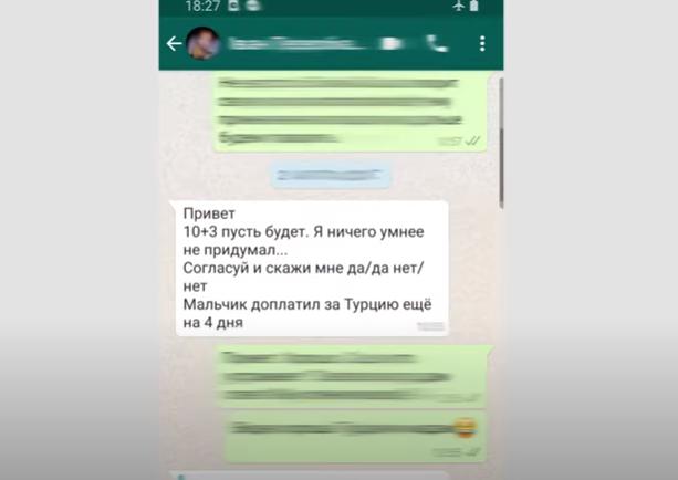 Сообщение (скрин с видео)