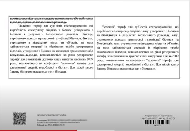 Сравнительная таблица поправок лист 3 (скрин с видео)
