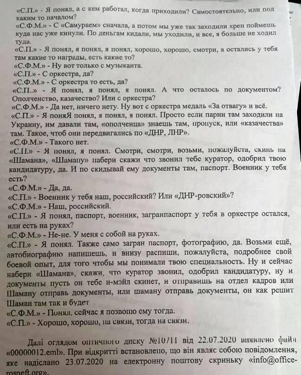 Боевики ЧВК Вагнера были в Украине до сбивания MH17. Арьев показал новые документы – видео