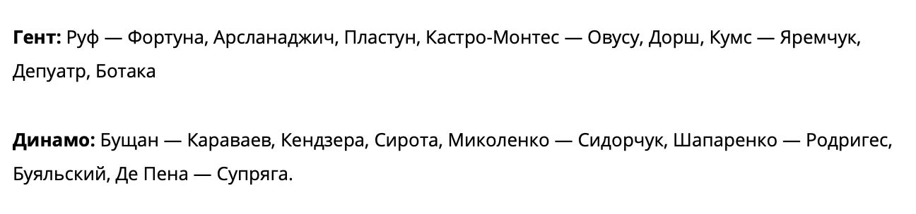 """Футбол. Лига чемпионов. """"Динамо"""" — """"Гент"""": где и когда смотреть матч"""