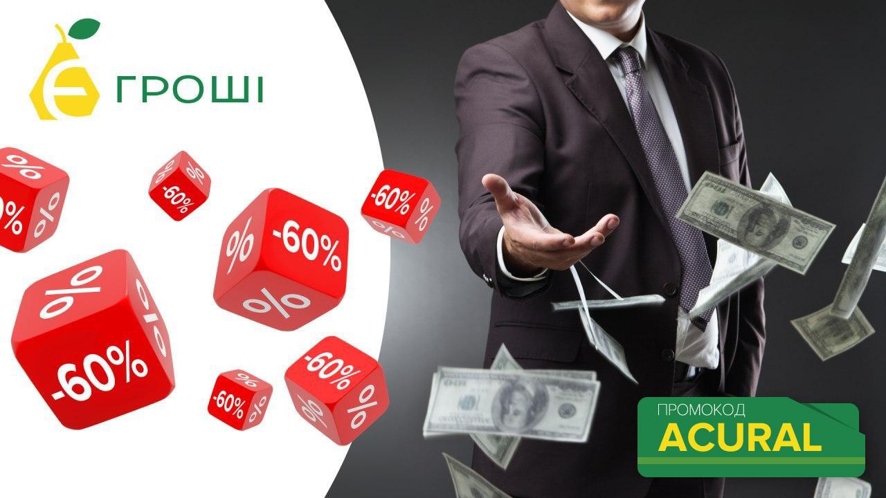 Обзор Е гроши: правила получения кредита, преимущества и акции компании (промокод внутри)