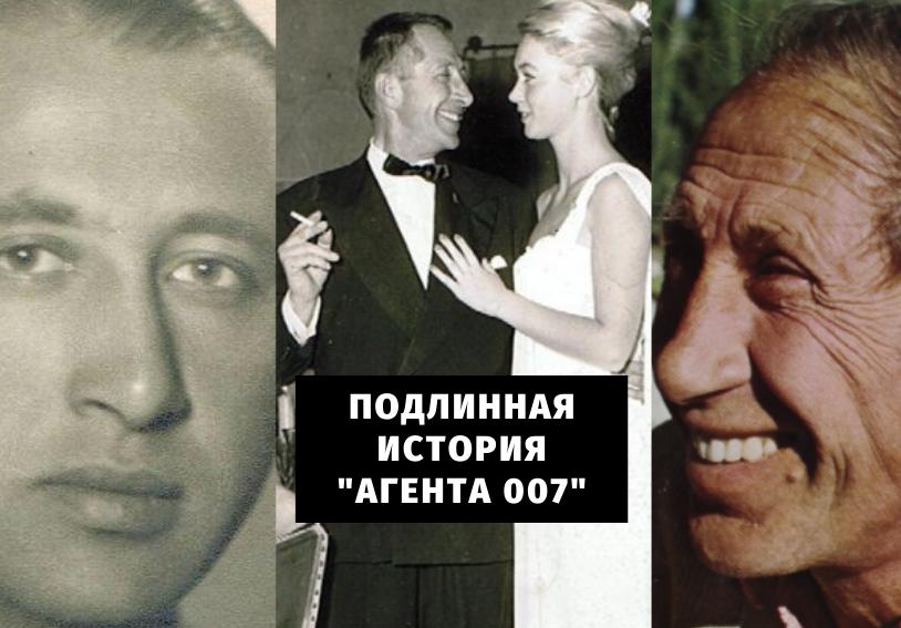 Истории спецслужб. Агент 007 был плейбой и транжира, но помог обрушить Третий Рейх