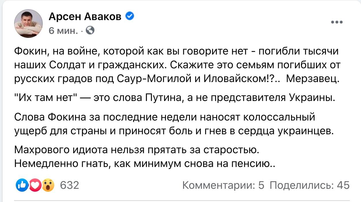 """Аваков призвал """"гнать махрового идиота"""" Фокина на пенсию"""