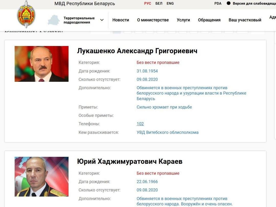 Взломанный сайт МВД Беларуси