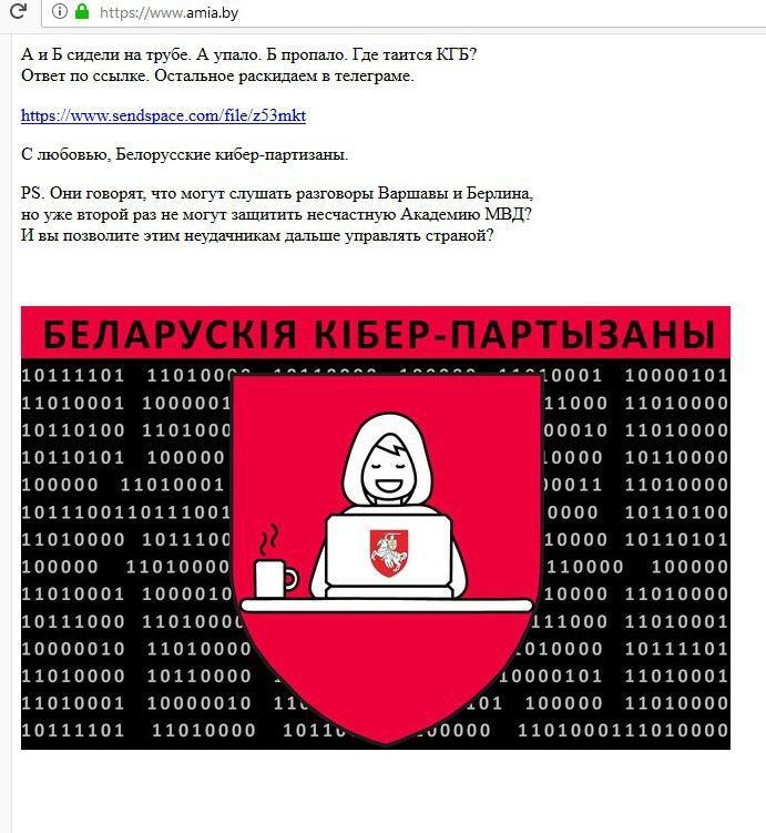 Сайт Академии МВД Беларуси, взломанный хактивистами