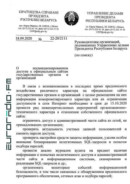 Служебное письмо для руководителей Управления делами президента Беларуси