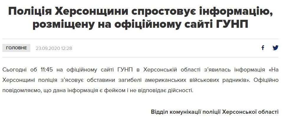 """""""Справа рук росіян"""". Як хакери зламали сайт поліції, щоб очорнити навчання з НАТО"""
