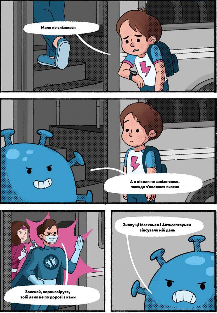 Комиксы для школьников о пользе масок и антисептиков (Источник: МОН)