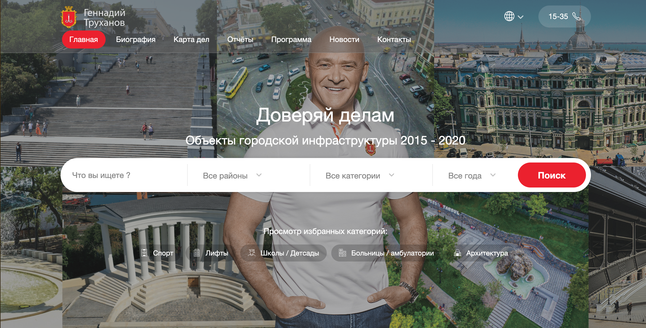 На сайті Одеської міськради розмістили посилання на сайт з агітацією Труханова