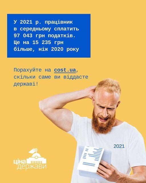 Ілюстрація: Сase Україна / проєкт