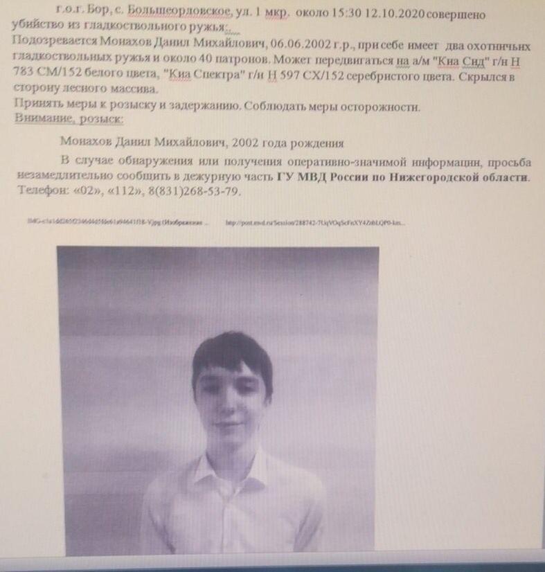 В России неизвестный обстрелял рейсовый автобус: погибли три человека