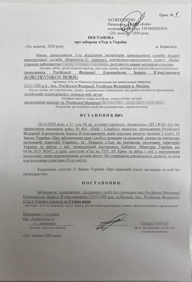 Российскому пропагандисту Корчевникову запретили въезд в Украину