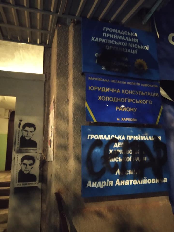 В Харькове разрисовали офис ОПЗЖ