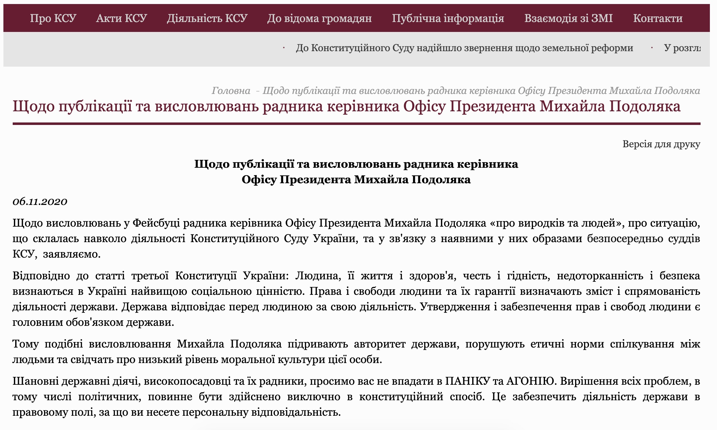 Скриншот сайта КСУ