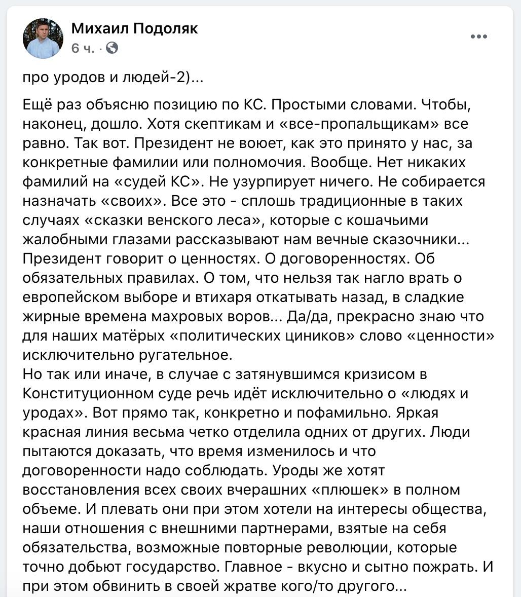 Скриншот Facebook Михаила Подоляка