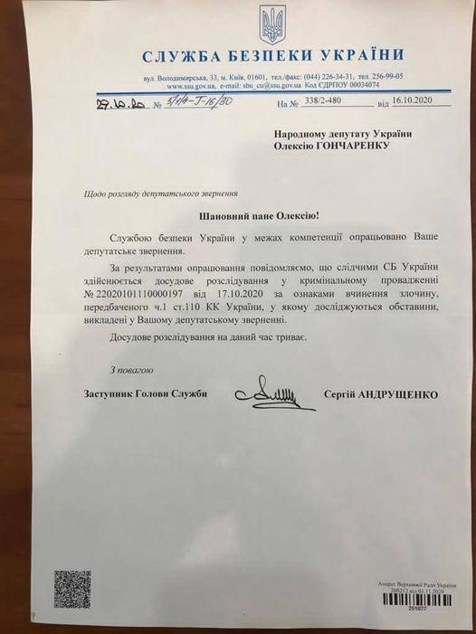 СБУ открыла уголовное производство против Шария
