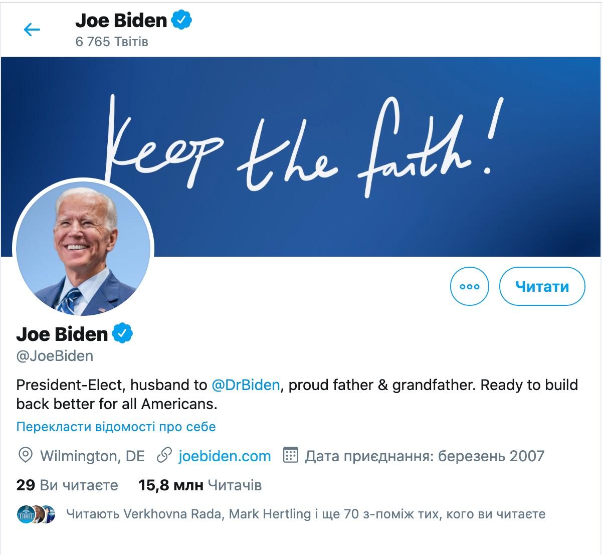 Скриншот Twitter-страницы Джо Байдена