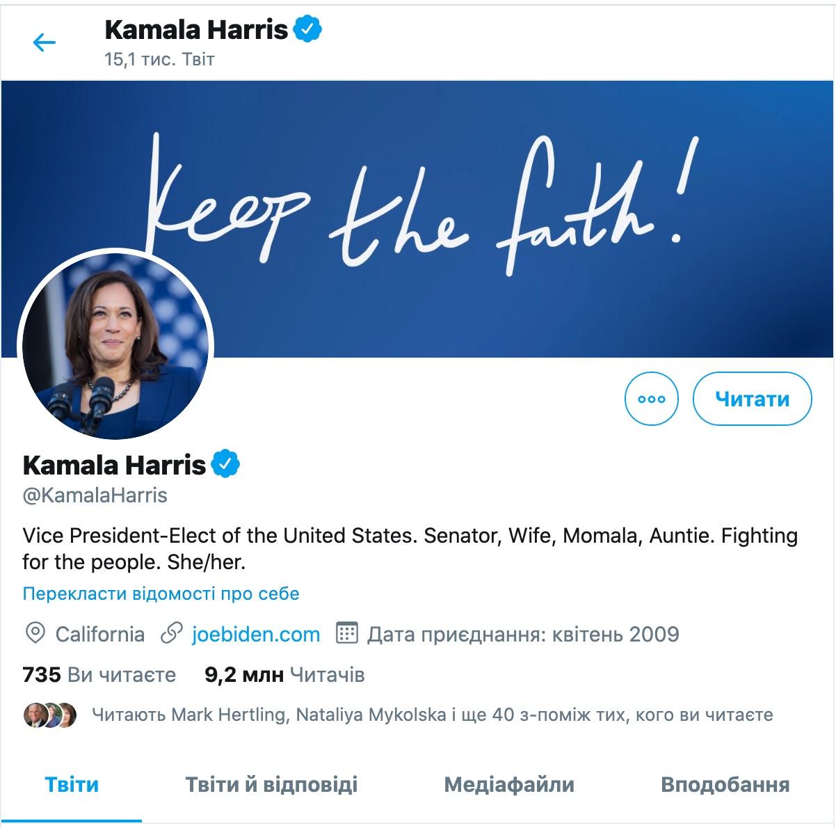 Скриншот Twitter-страницы Камалы Харрис