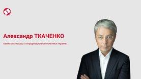 Я против локдауна выходного дня. Это не только вопрос экономики: Александр Ткаченко. Медиарынок  Экономика