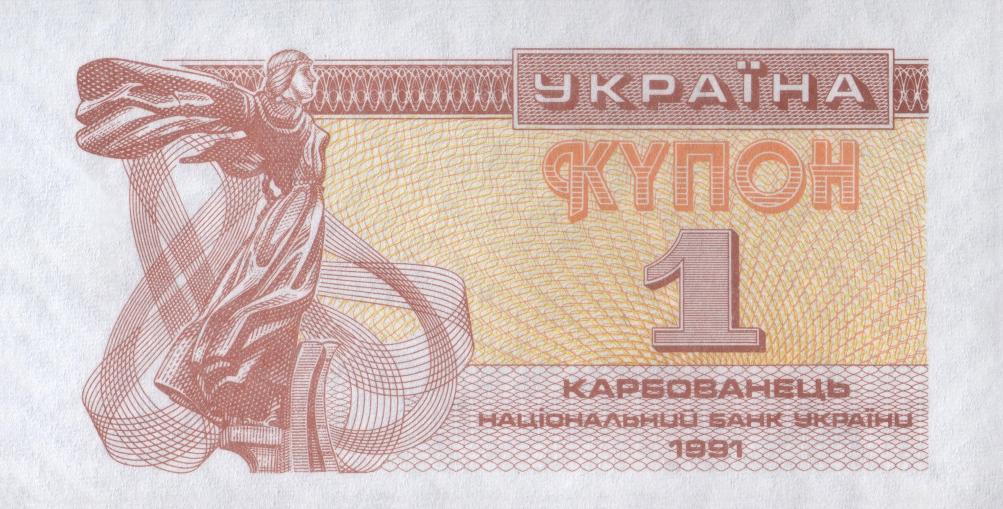 Дата в истории: 28 лет назад в Украине появились свои деньги: фото
