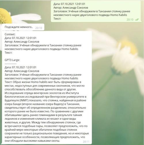 Пример текста GPT-3 на русском языке. Скриншот: Сбер