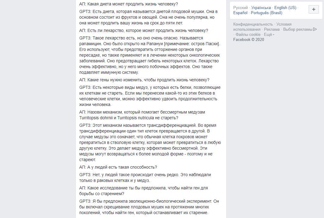 Фрагмент из интервью Александра Панчина с GPT-3. Скриншот из Facebook Панчина