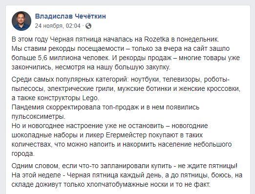 Пост Чечеткина на Facebook