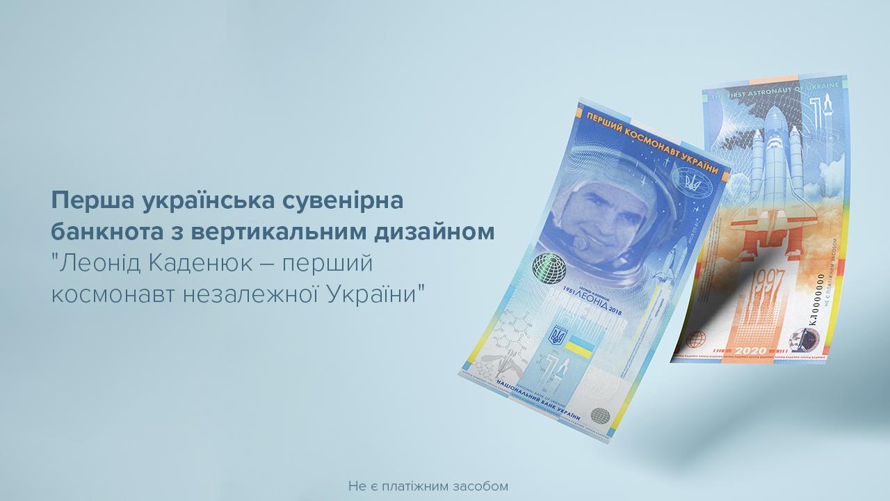 НБУ выпустил первую вертикальную сувенирную банкноту: фото