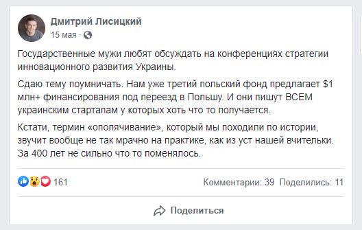 Скриншот поста Лисицкого на Facebook