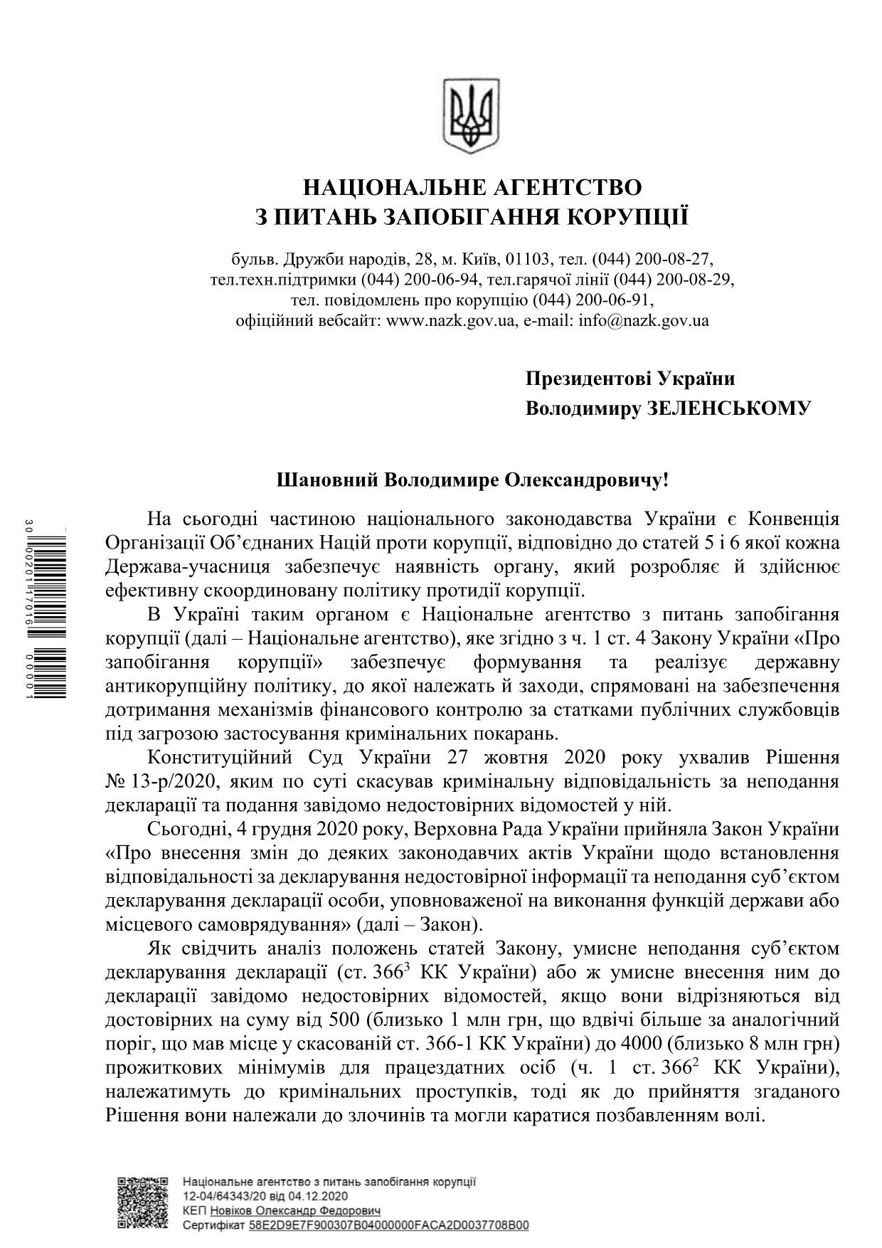 Письмо главы НАПК Александра Новикова президенту Владимиру Зеленскому