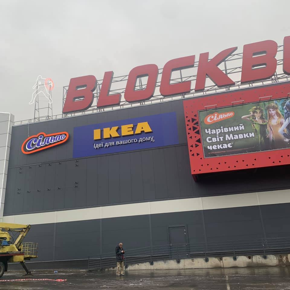 """""""При первой же возможности"""": IKEA готовится к открытию первого магазина в киевском ТРЦ"""