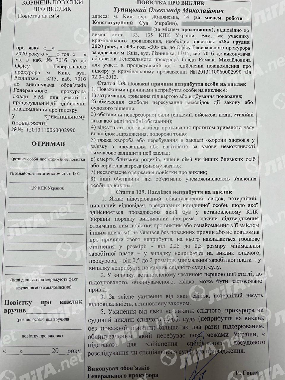 Главу КСУ Тупицкого вызывают для вручения подозрения – документ