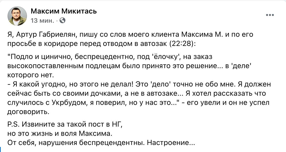 Скриншот страницы Facebook Максима Микитася