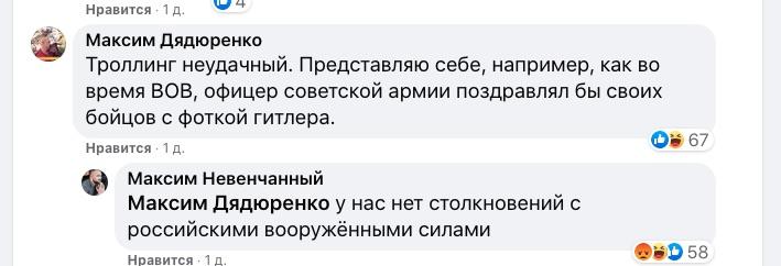 Скриншот facebook.com/nevenchannyy