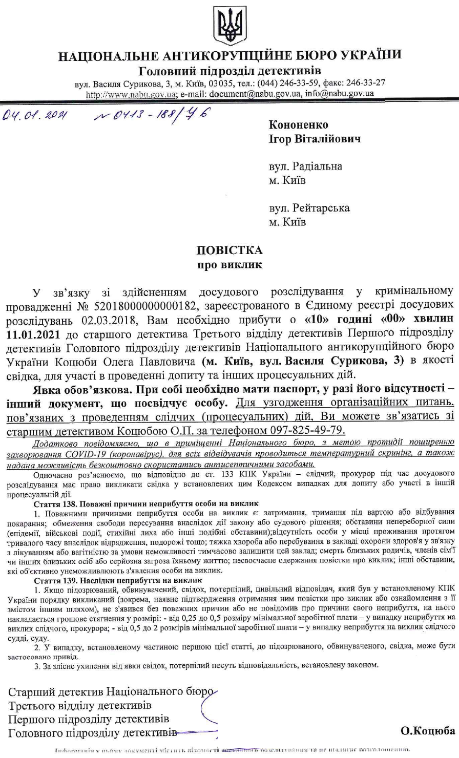 НАБУ вызывает бывшего депутата Игоря Кононенко на допрос
