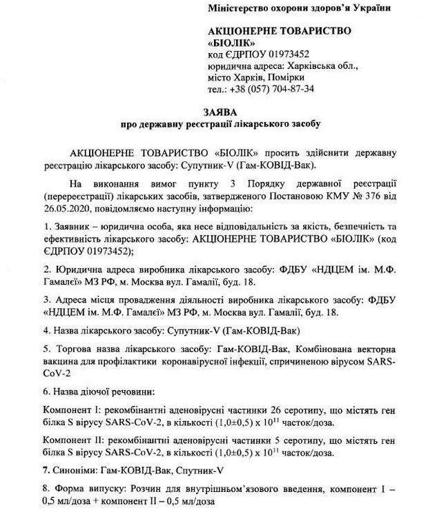 Скрин: biolik.com.ua