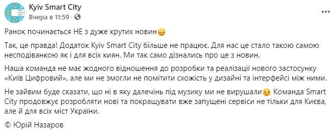 Пост Назарова на странице Kyiv Smart City. Скриншот из Facebook