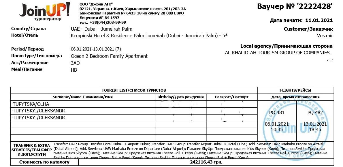 В КСУ раскрыли стоимость отдыха Тупицкого в Дубае и его месячную зарплату