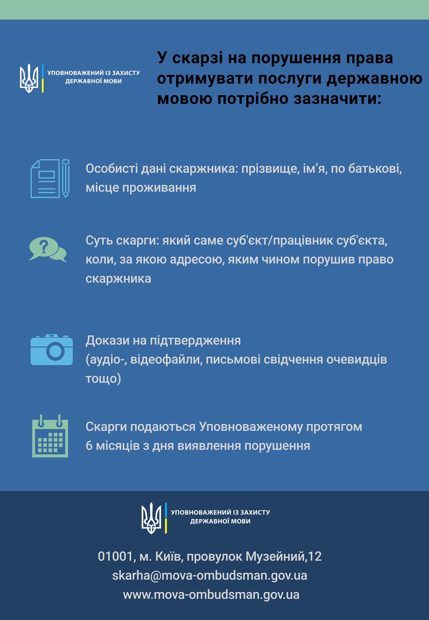 Із 16 січня обслуговування має бути українською мовою: що робити в разі відмови