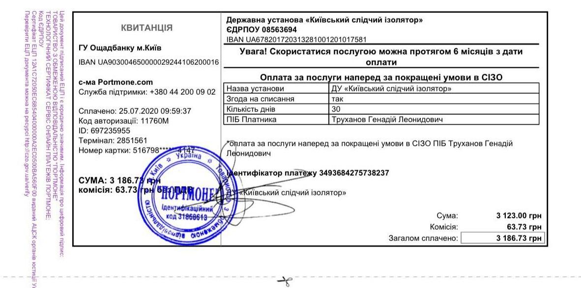 Подарочный сертификат на платную камеру в СИЗО на имя Геннадия Труханова, фото: Ирина Гриб