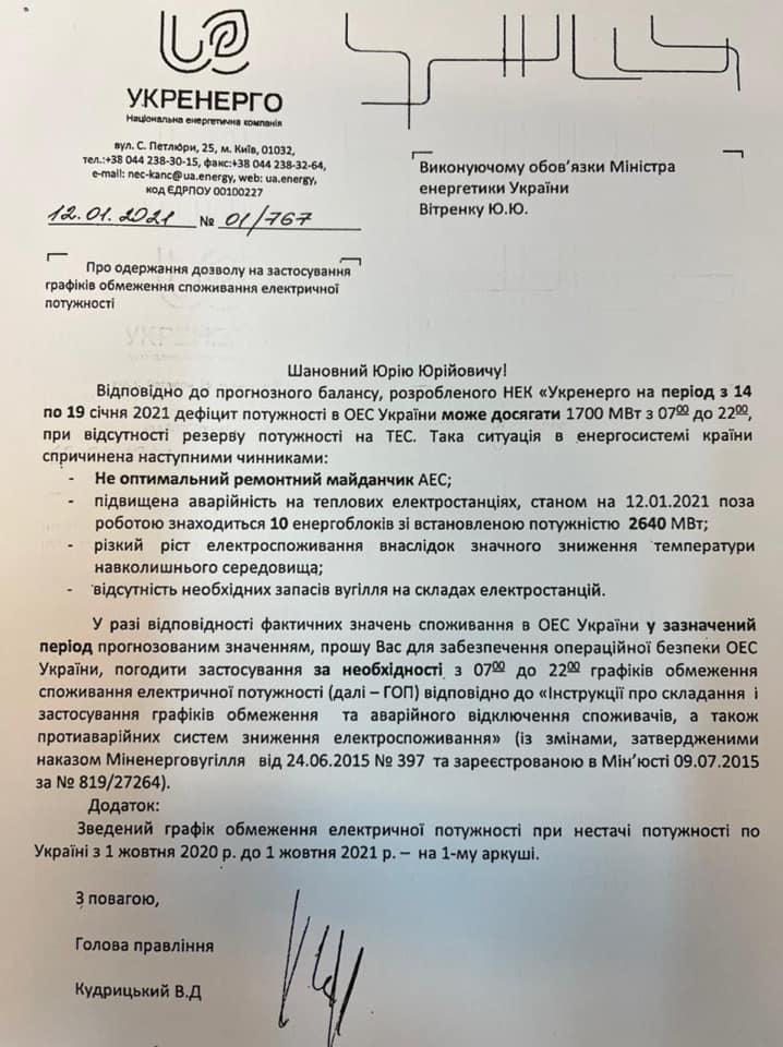 Шмыгаль и Укрэнерго не видят необходимости в веерном отключении электроэнергии